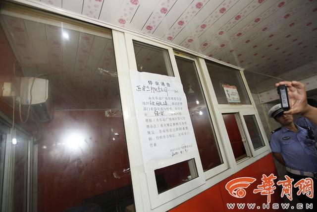 腾讯新闻西安站_西安火车站高价汽车票坑乘客 6门店被查封(图)_新闻_腾讯网