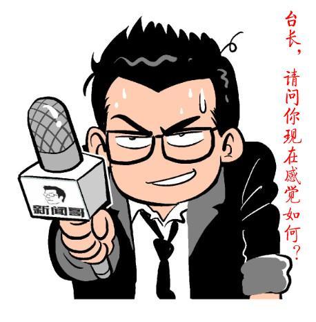 浙江电视台长受贿视频_哎呦,连公安都降不住你?_新闻_腾讯网