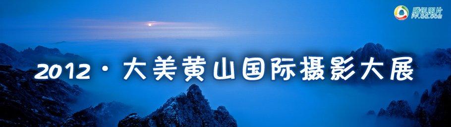 腾讯图片新闻站_2012·大美黄山国际摄影大展_图片站_新闻中心_腾讯网