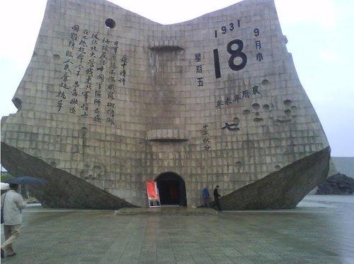 沈阳电视台新闻频道_九一八事变82周年:中方促日方深刻反省侵略史_新闻_腾讯网