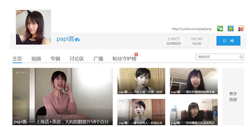 优酷视频大鸡巴_优酷视频:在优酷视频上,papi酱共发布31个视频,总播放量达2595万.