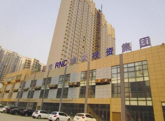 邯郸现代RNC建设投资集团 图片来源:中国房地产报