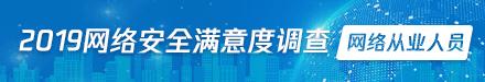 2019网络安全满意度调查(网络从业人员)