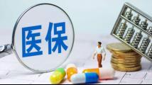 """70款药品""""折扣价""""月底公布,已有药品降50%"""