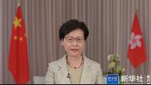 林鄭月娥就香港國安立法拍宣傳片:國家安全有保障香港才有穩定
