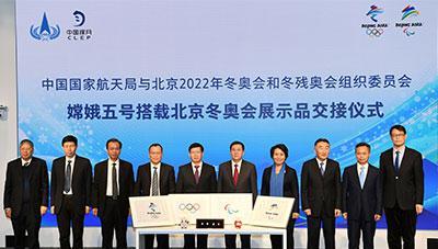 Les objets symboliques de Beijing 2022 transférés aux organisateurs après le voyage sur la Lune