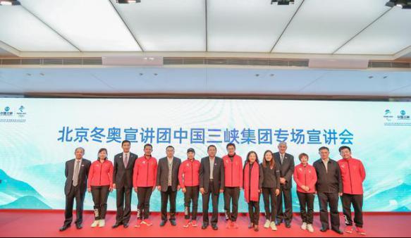 弘扬奥运精神 打造绿色冬奥 北京冬奥宣讲团走进三峡集团