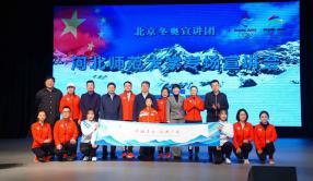 北京冬奧宣講進百所高校活動啟動