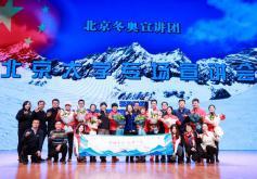 北京冬奧宣講團走進百所高校系列宣講活動第一季在北京大學圓滿結束
