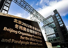 Ministry of Industry and Information Technology and Beijing Organising Committee for the 2022 Olympic and Paralympic Winter Game