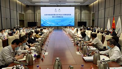 北京w88下载组委暨北京市运行保障指挥部第三次调度会议召开