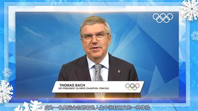 国际奥委会主席托马斯-巴赫视频致辞:让全世界记住你们的微笑