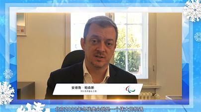 国际残奥委会主席安德鲁-帕森斯致辞:呼吁志愿者参与北京冬残奥会