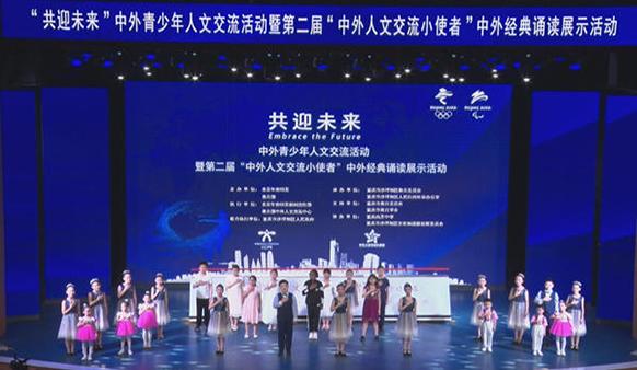 """北京w88下载""""共迎未来""""中外青少年人文交流活动在重庆开幕"""