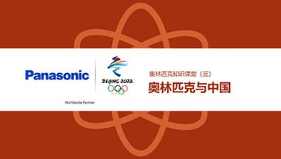 奥林匹克知识课堂(三)奥林匹克与中国