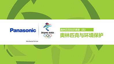 奥林匹克知识课堂(四)奥林匹克与环境保护