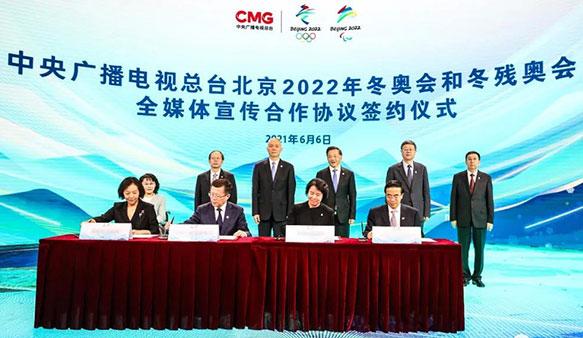 北京w88下载组委与中央广播电视总台签署全媒体宣传合作协议