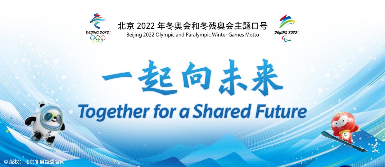 北京2022年w88下载会和冬残奥会主题口号权威阐释