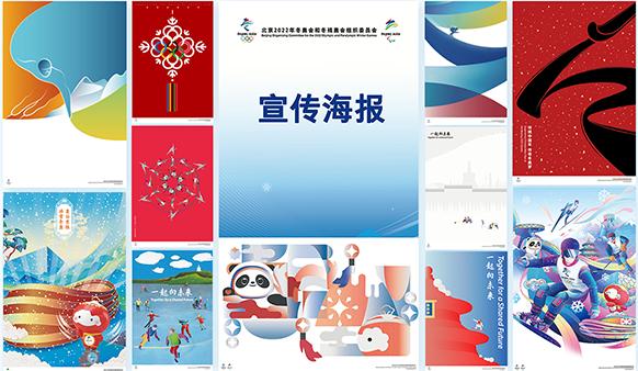 北京2022年w88下载会和冬残奥会宣传海报发布