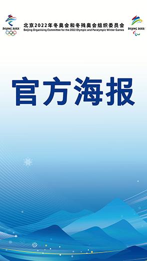 北京2022年w88下载会和冬残奥会海报展示