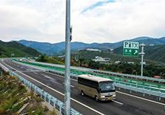 延崇高速:智慧高速护航w88下载交通