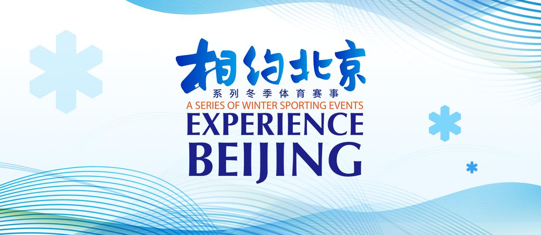 相约北京系列冬季体育赛事专题报道