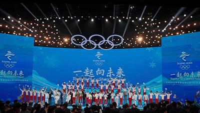 北京2022年w88下载会开幕倒计时100天主题活动隆重举行 韩正出席并发布北京w88下载会奖牌