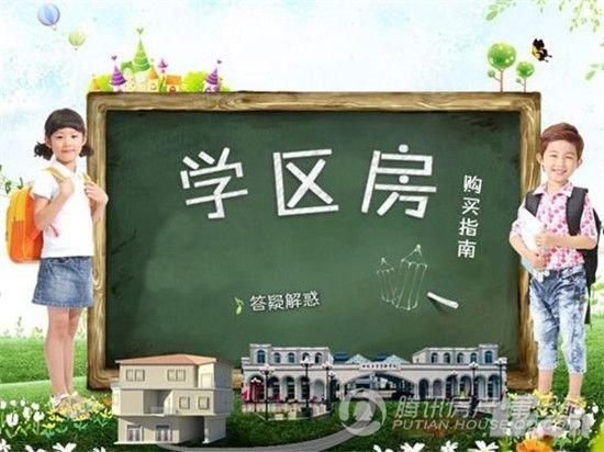 莆田荔城区学区房大集结 让孩子赢在起跑线