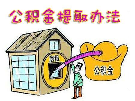 泉州公积金网_泉州公积金支持灾后住房重建 三类人可提取_频道-泉州_腾讯网