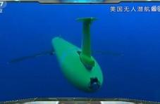 美国砸八亿美元研究的水下无人机,了解一下