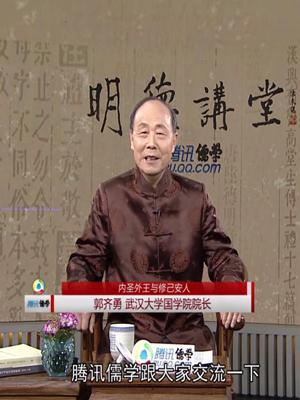 郭齐勇教授:内圣外王与修己安人