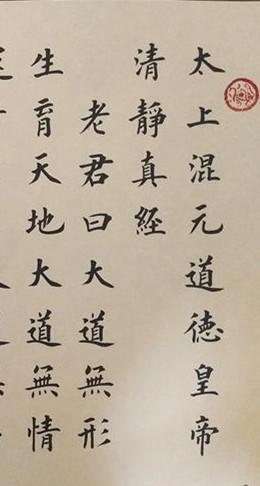 化衍道人恭录《太上混元道德皇帝清静真经》