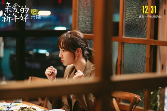 电影《亲爱的新年好》 白百何张子枫姐妹对话