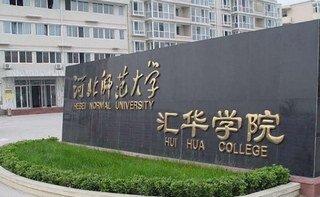 河北师范大学汇华学院