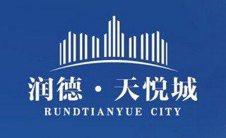 润德天悦城logo