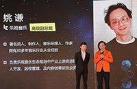 乐视音乐宣布姚谦任高级副总裁 与楚楚街合作