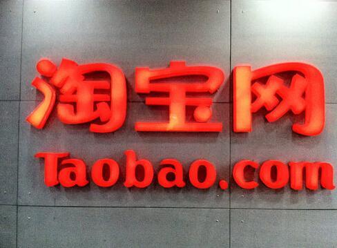 """美服裝業協會:淘寶應被重新列入""""惡名市場"""""""