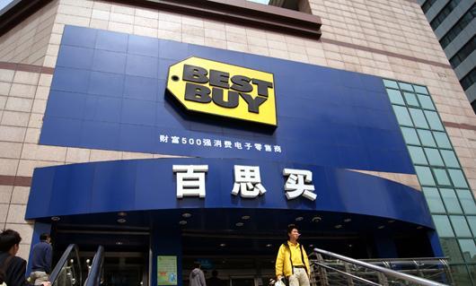 百思買退出中國零售市場:旗下五星電器已出售