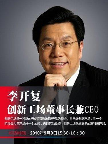 创新工场ceo_创新工场CEO李开复对话腾讯网友文字实录_科技_腾讯网