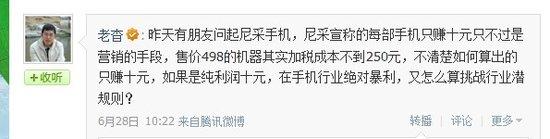 尼采i8游戏下载_尼采手机虚假宣传遭微博网友围攻 称两天就坏_科技_腾讯网