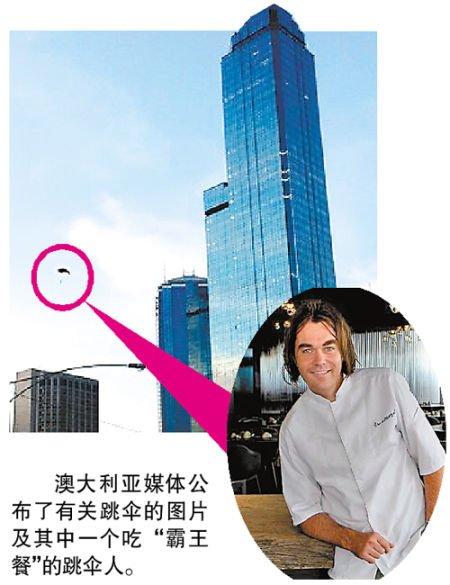 澳大利亚4名男子吃完霸王餐 55楼跳伞逃走