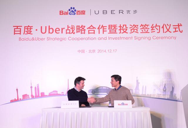 百度与Uber合作意在全球:难改中国打车市场格局