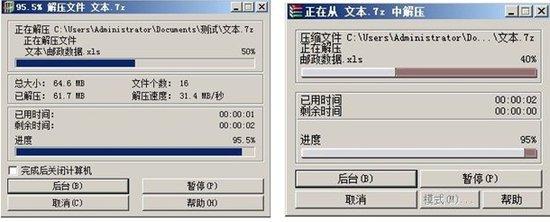 好压图片压缩_压缩软件大PK 网友实测好压完胜Winrar_科技_腾讯网