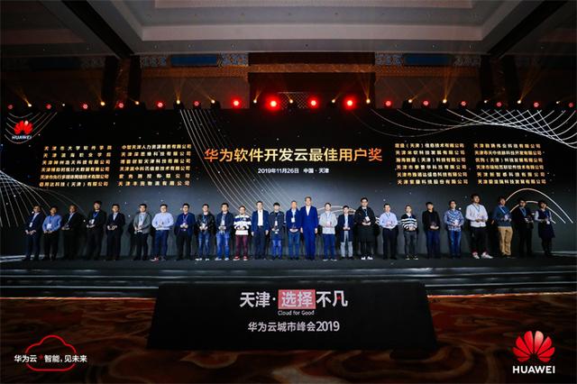 """华为滨海新区软件开发云基地正式启用 ,加速""""天津智港""""建设"""