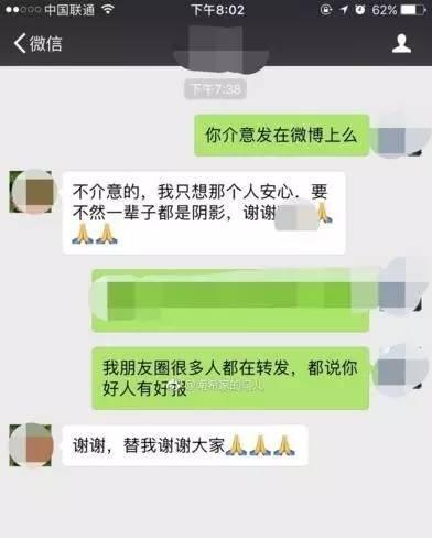 孩子被撞�w 天津�����o逃逸司�C��了一封信
