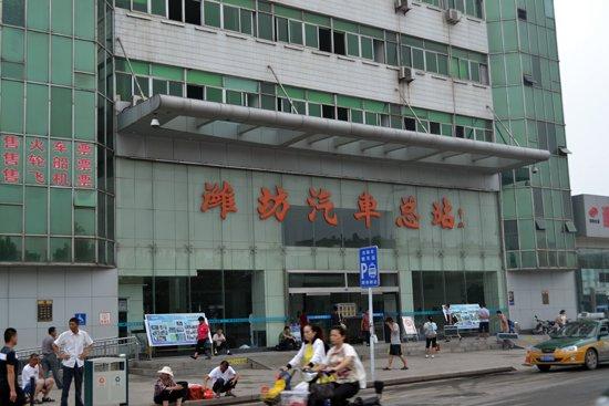 潍坊火车站至汽车站_潍坊火车站对面那个汽车站叫什么名?就隔着一条马路的那个!