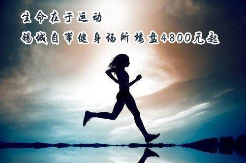生命在于运动_生命在于运动 锡城自带健身场所楼盘4800元起_频道-无锡_腾讯网