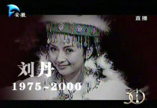 西安 9月1日 车祸_香妃刘丹去世十周年祭_娱乐组图精选_西安_腾讯网