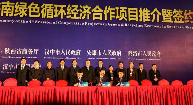 陕南三市签约绿色循环经济项目87个 投资500亿