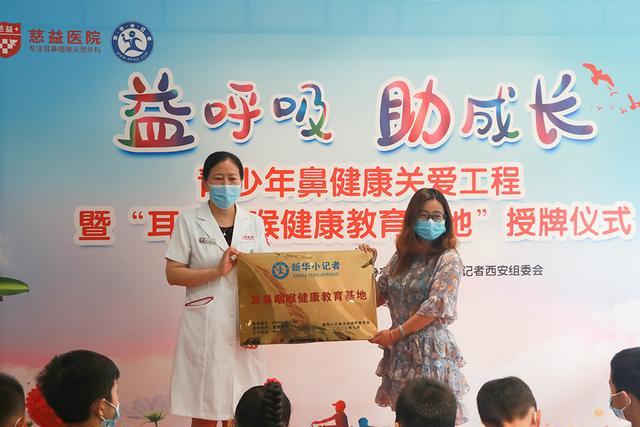 """陕西省首个""""耳鼻咽喉健康教育基地""""正式成立"""